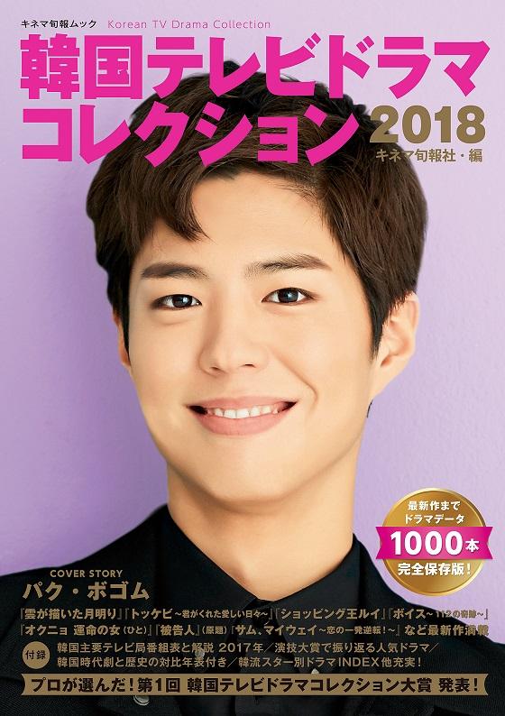 韓国テレビドラマコレクション2018,