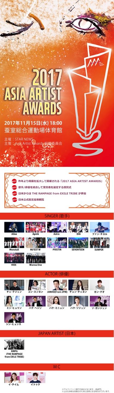 2017 Asia Artist Awards,