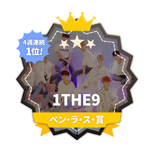 1THE9,