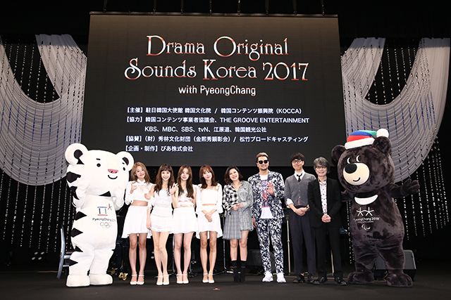 Drama Original Sounds Korea 2017 with PyeongChang,