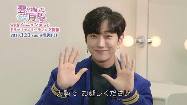 ジニョン,B1A4,