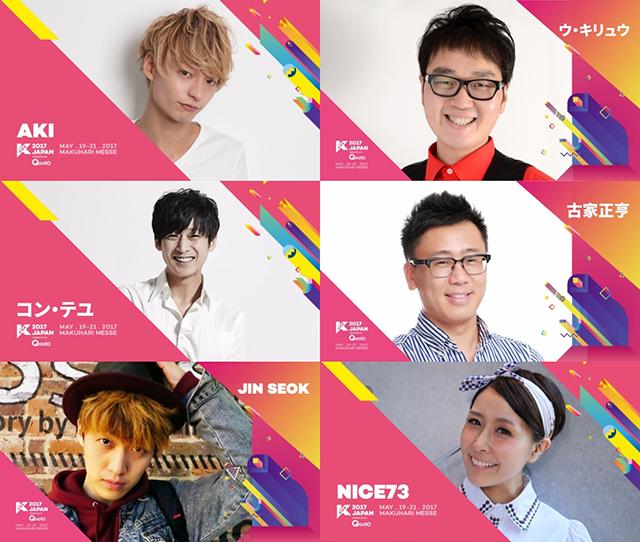 KCON 2017 JAPAN,
