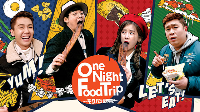 One Night Food Trip~モクバン世界旅行~,
