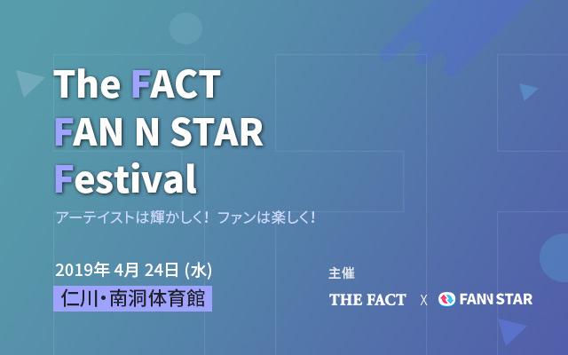 THE FACT FAN N STAR FESTIVAL