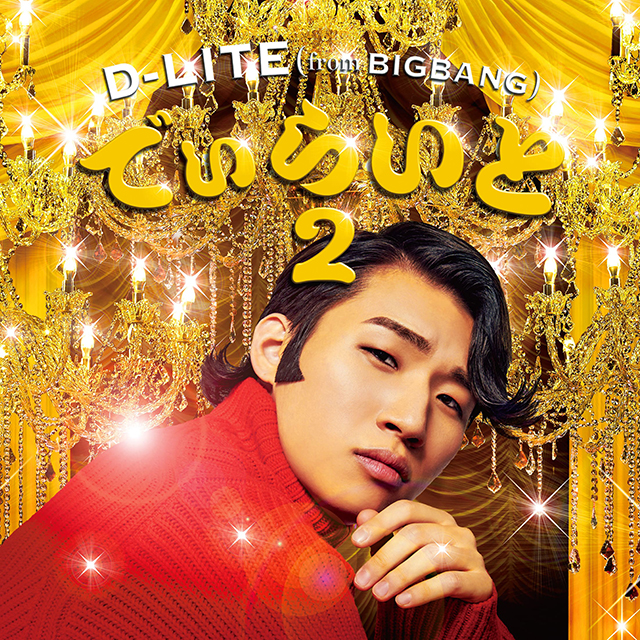 BIGBANG,D-LITE,