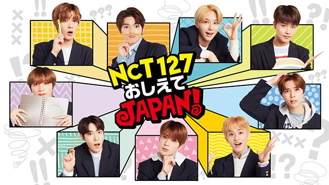 NCT 127,NCT 127 おしえてJAPAN!,