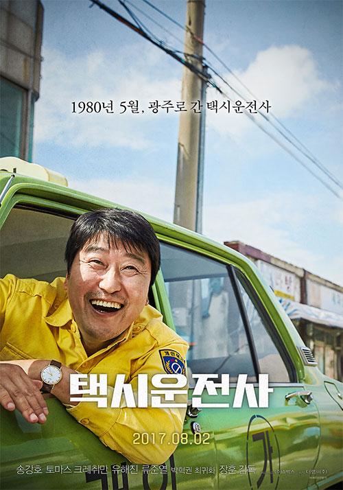 タクシー運転手,