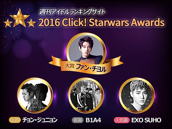 ファン・チヨル,EXO,スホ,2016 Click! StarWars Awards,