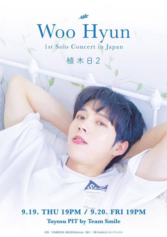 ウヒョン,INFINITE,woohyun