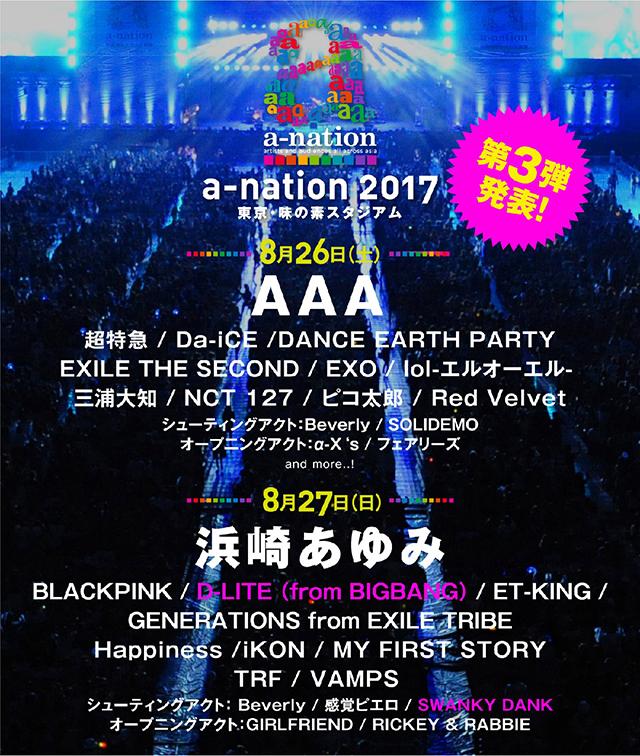 a-nation2017,