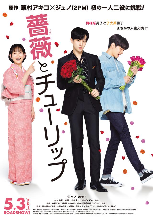 ジュノ,2PM,薔薇とチューリップ,