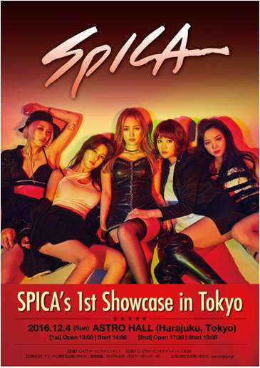 SPICA,