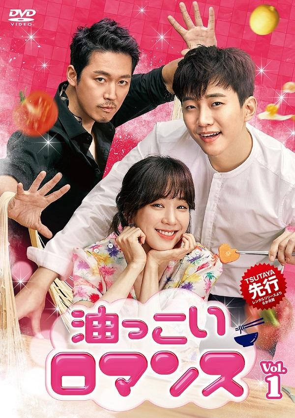 ジュノ,2PM,チャン・ヒョク,チョン・リョウォン,油っこいロマンス