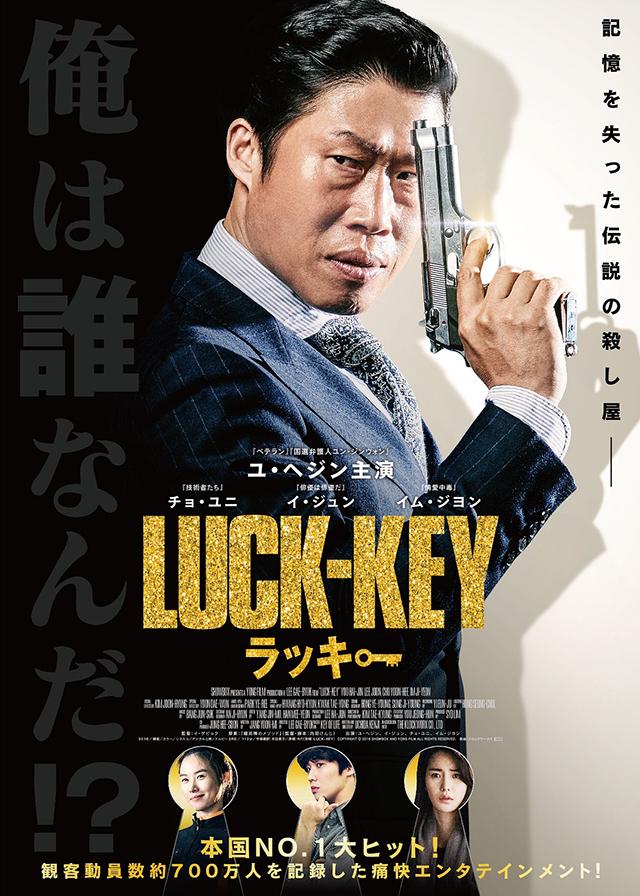 LUCK-KEY/ラッキー,ユ・ヘジン,